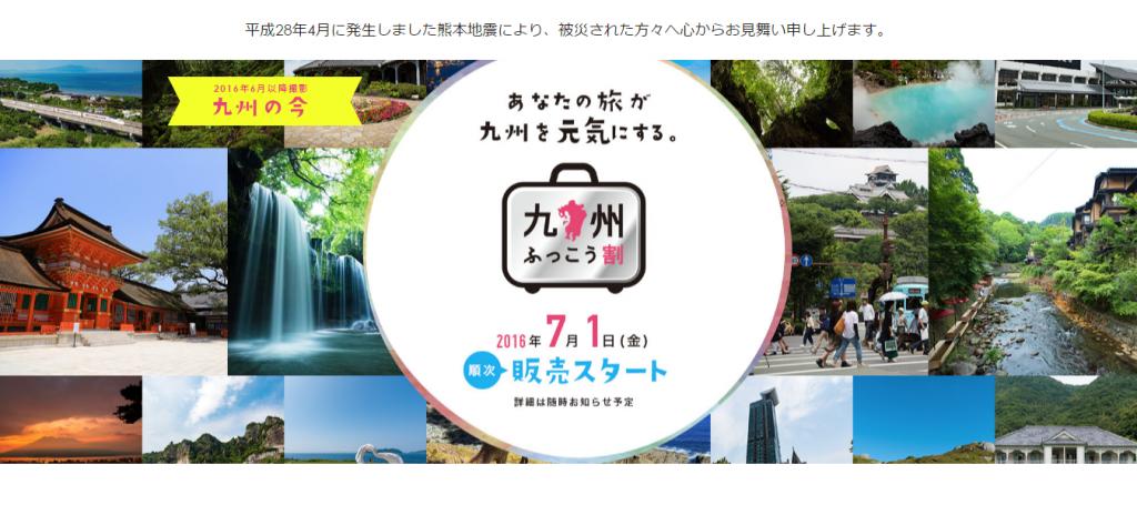 いよいよ7月1日より、『九州ふっこう割』始まります!