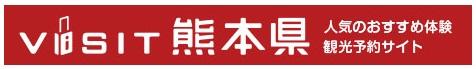 7月20日(水)AM10:00より、『九州ふっこう割熊本宿泊券』(VISIT熊本宿泊券)販売開始です!