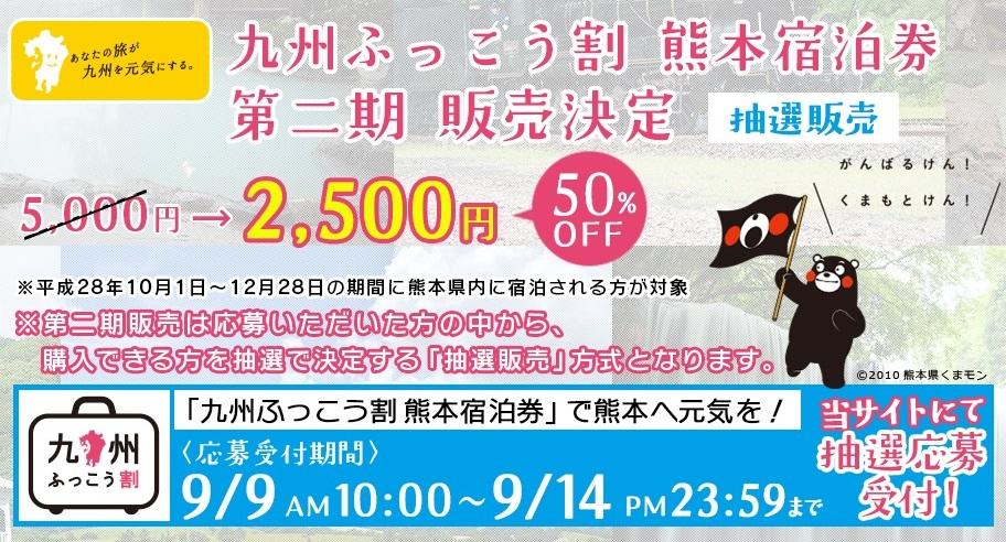 10月からの『九州ふっこう割熊本宿泊券』第二期。9月9日より抽選受付開始!