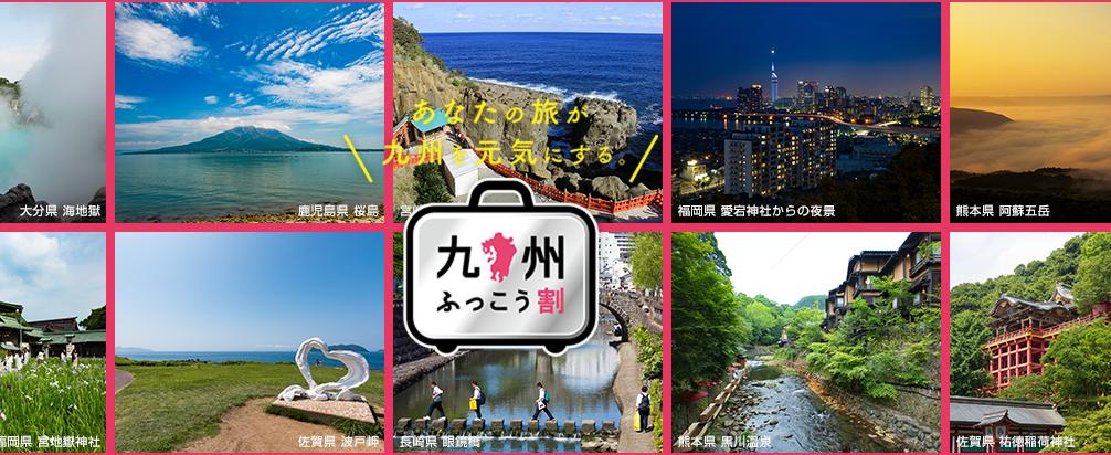 10月5日10:00~ 九州ふっこう割 第二期追加配布のお知らせです(^^