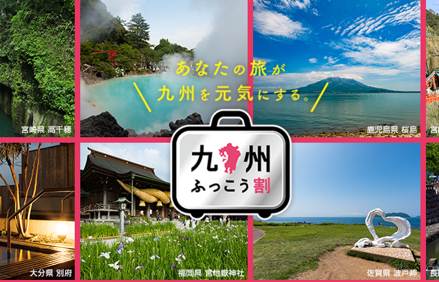 11月1日(火) 九州ふっこう割・第二期(11~12月)追加配布のお知らせ!